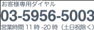 お客様専用ダイアル 03-5956-5003 営業時間 9時-21時(土日祝除く)